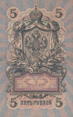 Image #2 of 5 Rubles 1909 - signatures I. Shipov/ Y. Metz