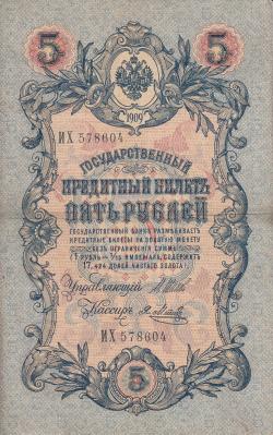 Image #1 of 5 Rubles 1909 - signatures I. Shipov/ Y. Metz