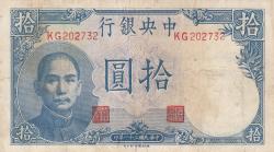 Image #1 of 10 Yuan 1942