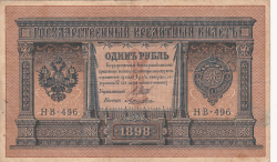 Image #1 of 1 Ruble ND(1917-1918) (on 1 Ruble 1898 issue) - signatures I. Shipov/ Loshkin