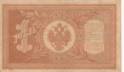 Image #2 of 1 Ruble ND(1917-1918) (on 1 Ruble 1898 issue) - signatures I. Shipov/ Loshkin