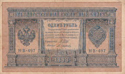 Image #1 of 1 Ruble ND(1917-1918) (on 1 Ruble 1898 issue) - signatures I. Shipov / M. Osipov