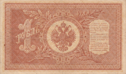 Image #2 of 1 Ruble ND(1917-1918) (on 1 Ruble 1898 issue) - signatures I. Shipov / M. Osipov