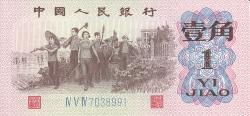 Image #1 of 1 Jiao 1962