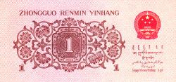 Image #2 of 1 Jiao 1962