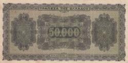 Imaginea #2 a 50 000 Drachmai 1944 (14. I.)
