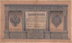 Image #1 of 1 Ruble 1898 - signatures E. Pleske/ Sofronov