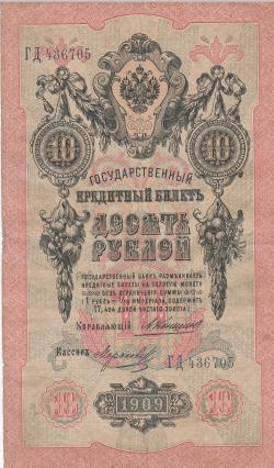 Image #1 of 10 Rubles 1909 - signatures A. Konshin / Morozov