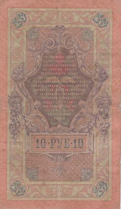 Image #2 of 10 Rubles 1909 - signatures A. Konshin / Morozov