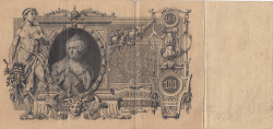 Image #2 of 100 Rubles 1910 - signatures A. Konshin/ Ovchinnikov