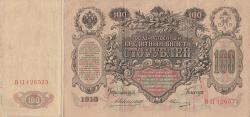 Imaginea #1 a 100 Ruble 1910 - semnături A. Konshin/ Ovchinnikov