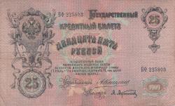 Imaginea #1 a 25 Ruble 1909 - semnături A. Konshin/ A. Afanasyev