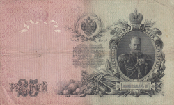 Imaginea #2 a 25 Ruble 1909 - semnături A. Konshin/ A. Afanasyev