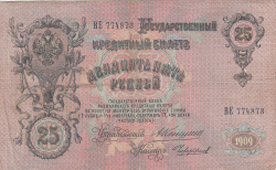 Imaginea #1 a 25 Ruble 1909 - semnături A. Konshin/ Chihirzhin
