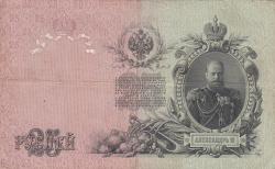 Imaginea #2 a 25 Ruble 1909 - semnături A. Konshin/ Chihirzhin