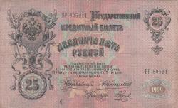 Imaginea #1 a 25 Ruble 1909 - semnături A. Konshin/ Naumov