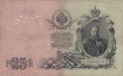 Imaginea #2 a 25 Ruble 1909 - semnături A. Konshin/ Naumov