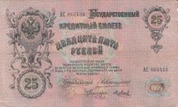 Imaginea #1 a 25 Ruble 1909 - semnături A. Konshin/ Y. Metz