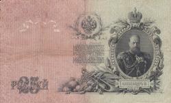 Imaginea #2 a 25 Ruble 1909 - semnături A. Konshin/ Y. Metz