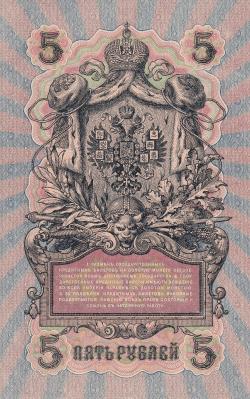 5 Rubles 1909 (1917) - signatures I. Shipov/ Sofronov