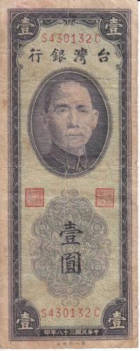1 Yuan 1949