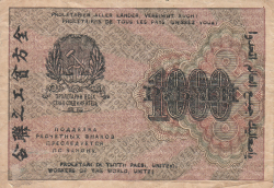 Image #2 of 1000 Rubles 1919 (1920) - cashier (КАССИР) signature E. Geylman