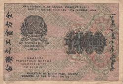 Imaginea #2 a 1000 Rubles 1919 (1920) - semnătură casier (КАССИР) E. Geylman