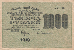 Image #1 of 1000 Rubles 1919 (1920) - cashier (КАССИР) signature E. Geylman