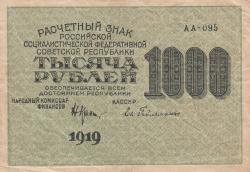 Imaginea #1 a 1000 Rubles 1919 (1920) - semnătură casier (КАССИР) E. Geylman