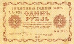 Image #1 of 1 Ruble 1918 - signatures G. Pyatakov / Loshkin