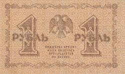 1 Ruble 1918 - signatures G. Pyatakov / Loshkin