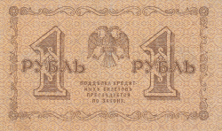 Image #2 of 1 Ruble 1918 - signatures G. Pyatakov / Loshkin