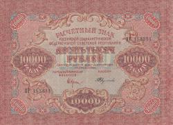 Imaginea #1 a 10 000 Rubles 1919 (1920)