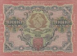 Imaginea #2 a 10 000 Rubles 1919 (1920)