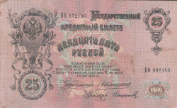 Imaginea #1 a 25 Ruble 1909 - semnături A. Konshin/ Sofronov
