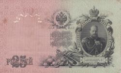 Imaginea #2 a 25 Ruble 1909 - semnături A. Konshin/ Sofronov