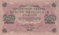 Image #1 of 250 Rubles 1917 - signatures I. Shipov/ Chihirzhin