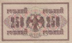Image #2 of 250 Rubles 1917 - signatures I. Shipov/ Chihirzhin
