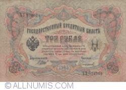 Image #1 of 3 Rubles 1905 - signatures I. Shipov/ Sofronov