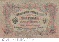 Imaginea #1 a 3 Ruble 1905 - semnături I. Shipov/ Sofronov