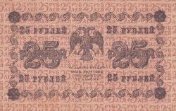 Imaginea #2 a 25 Ruble 1918 - semnături G. Pyatakov/ A. Alexieyev