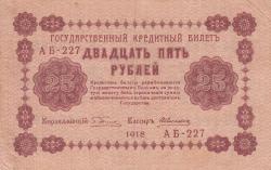 Imaginea #1 a 25 Ruble 1918 - semnături G. Pyatakov/ A. Alexieyev