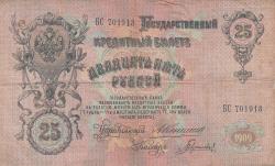 Imaginea #1 a 25 Ruble 1909 - semnături A. Konshin/ L. Gavrilov