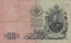 Imaginea #2 a 25 Ruble 1909 - semnături A. Konshin/ L. Gavrilov