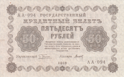 Image #1 of 50 Rubles 1918 - signatures G. Pyatakov/ Titov