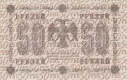 Image #2 of 50 Rubles 1918 - signatures G. Pyatakov/ Titov