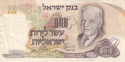 Image #1 of 10 Lirot 1968 (JE 5728 - תשכ״ח)