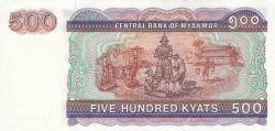 Image #2 of 500 Kyats ND (1994)