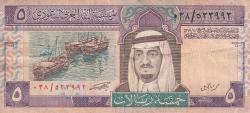 Image #1 of 5 Riyals L. AH1379 (1983)