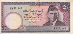Image #1 of 50 Rupees ND (1977-1984)
